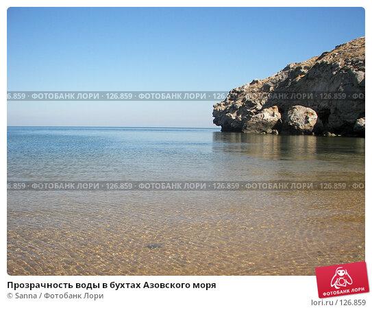 Купить «Прозрачность воды в бухтах Азовского моря», фото № 126859, снято 19 сентября 2007 г. (c) Sanna / Фотобанк Лори