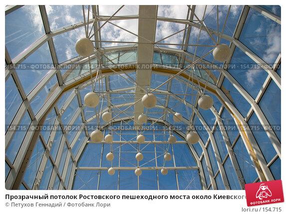 Прозрачный потолок Ростовского пешеходного моста около Киевского вокзала, фото № 154715, снято 9 июня 2007 г. (c) Петухов Геннадий / Фотобанк Лори