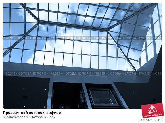 Прозрачный потолок в офисе, фото № 170315, снято 11 сентября 2007 г. (c) Бабенко Денис Юрьевич / Фотобанк Лори
