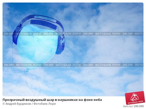 Прозрачный воздушный шар в наушниках на фоне неба, фото № 290099, снято 13 февраля 2008 г. (c) Андрей Бурдюков / Фотобанк Лори