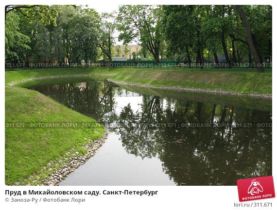 Пруд в Михайоловском саду. Санкт-Петербург, фото № 311671, снято 1 июня 2008 г. (c) Заноза-Ру / Фотобанк Лори