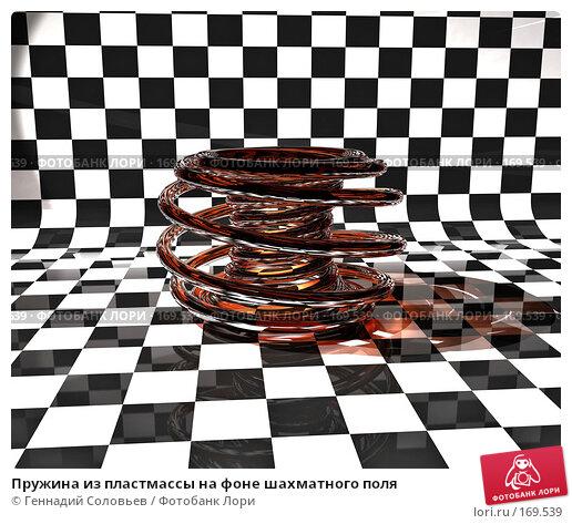 Купить «Пружина из пластмассы на фоне шахматного поля», иллюстрация № 169539 (c) Геннадий Соловьев / Фотобанк Лори