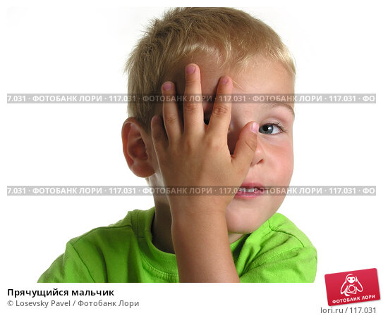 Прячущийся мальчик, фото № 117031, снято 2 августа 2005 г. (c) Losevsky Pavel / Фотобанк Лори