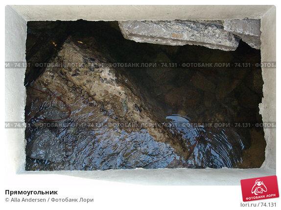 Прямоугольник, фото № 74131, снято 11 сентября 2005 г. (c) Alla Andersen / Фотобанк Лори