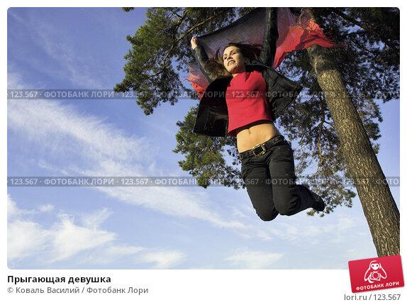 Прыгающая девушка, фото № 123567, снято 26 сентября 2017 г. (c) Коваль Василий / Фотобанк Лори