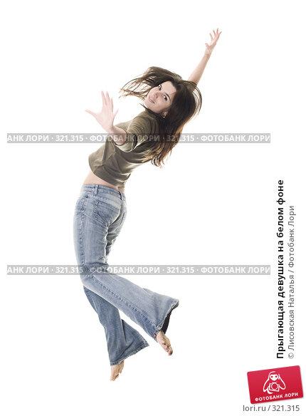 Купить «Прыгающая девушка на белом фоне», фото № 321315, снято 20 января 2008 г. (c) Лисовская Наталья / Фотобанк Лори