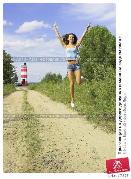 Прыгающая на дороге девушка и маяк на заднем плане, фото № 7575, снято 25 марта 2017 г. (c) Коваль Василий / Фотобанк Лори