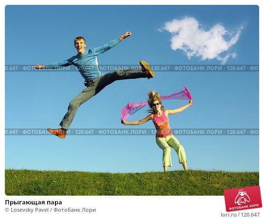 Купить «Прыгающая пара», фото № 120647, снято 20 августа 2005 г. (c) Losevsky Pavel / Фотобанк Лори