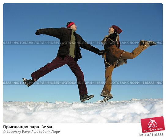 Прыгающая пара. Зима, фото № 116555, снято 14 декабря 2005 г. (c) Losevsky Pavel / Фотобанк Лори