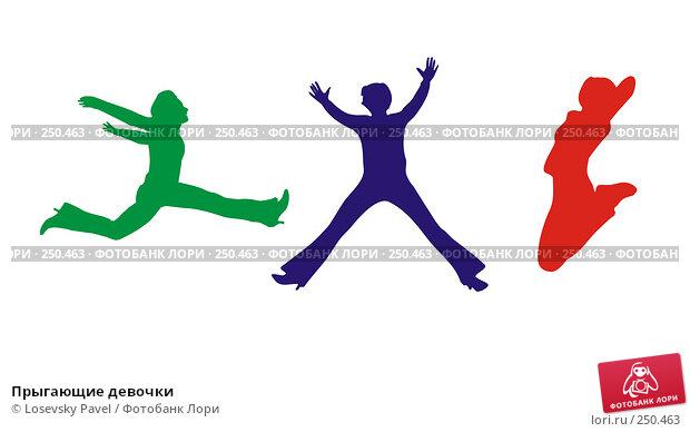 Купить «Прыгающие девочки», иллюстрация № 250463 (c) Losevsky Pavel / Фотобанк Лори