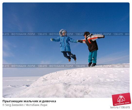 Купить «Прыгающие мальчик и девочка», фото № 138615, снято 8 апреля 2006 г. (c) Serg Zastavkin / Фотобанк Лори