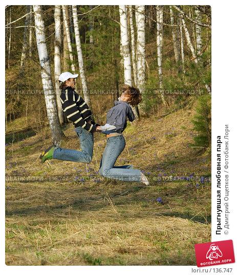 Прыгнувшая любовная пара, фото № 136747, снято 30 апреля 2007 г. (c) Дмитрий Ощепков / Фотобанк Лори