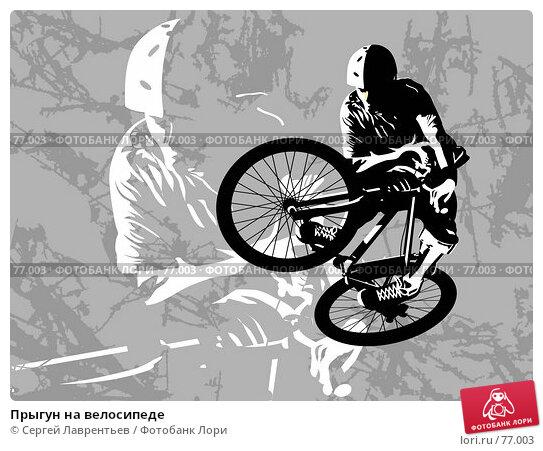 Купить «Прыгун на велосипеде», иллюстрация № 77003 (c) Сергей Лаврентьев / Фотобанк Лори