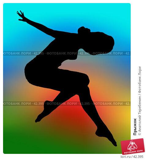 Прыжок, иллюстрация № 42395 (c) Анатолий Теребенин / Фотобанк Лори