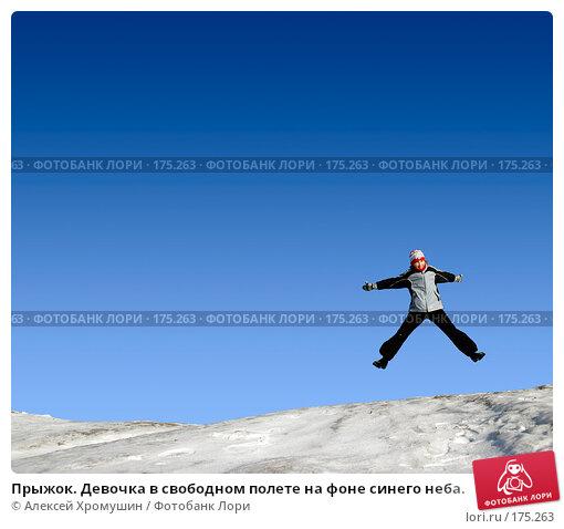Купить «Прыжок. Девочка в свободном полете на фоне синего неба.», фото № 175263, снято 23 декабря 2007 г. (c) Алексей Хромушин / Фотобанк Лори