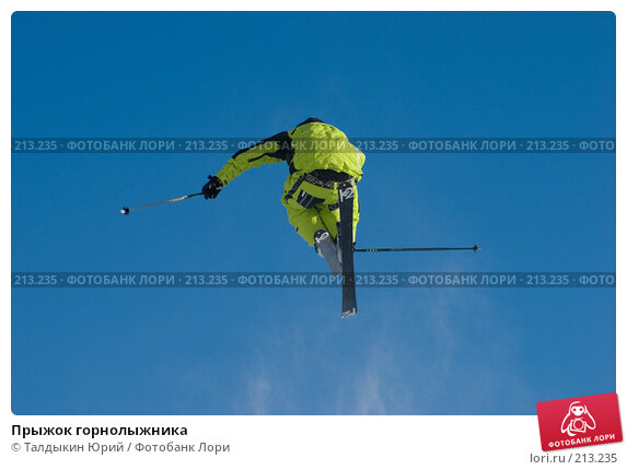 Прыжок горнолыжника, фото № 213235, снято 8 февраля 2008 г. (c) Талдыкин Юрий / Фотобанк Лори