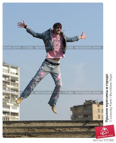 Прыжок мужчины в городе, фото № 117055, снято 1 мая 2006 г. (c) Losevsky Pavel / Фотобанк Лори