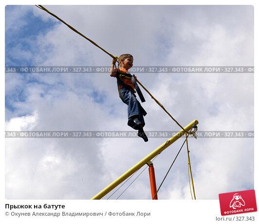 Прыжок на батуте, фото № 327343, снято 17 июня 2008 г. (c) Окунев Александр Владимирович / Фотобанк Лори