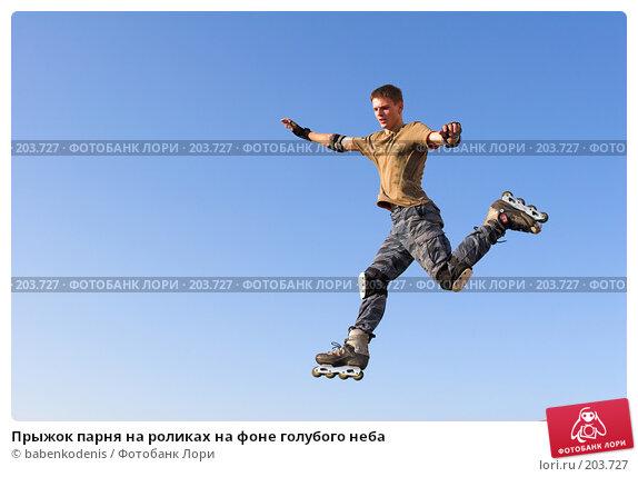 Прыжок парня на роликах на фоне голубого неба, фото № 203727, снято 30 сентября 2007 г. (c) Бабенко Денис Юрьевич / Фотобанк Лори