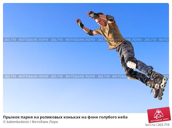 Прыжок парня на роликовых коньках на фоне голубого неба, фото № 203719, снято 30 сентября 2007 г. (c) Бабенко Денис Юрьевич / Фотобанк Лори