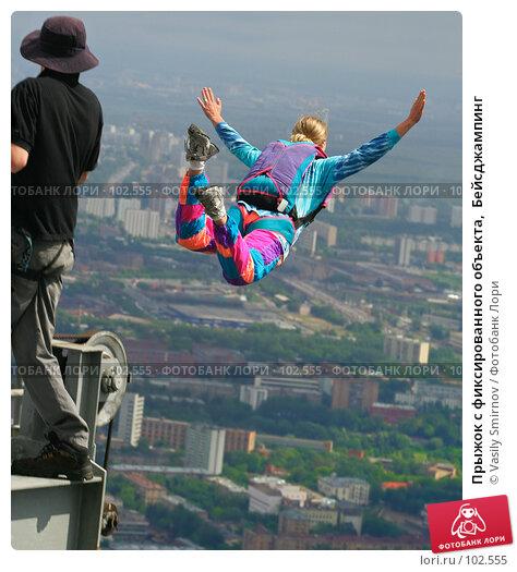 Прыжок с фиксированного объекта,  Бейсджампинг, фото № 102555, снято 24 июня 2017 г. (c) Vasily Smirnov / Фотобанк Лори