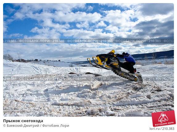 Прыжок снегохода, фото № 210383, снято 25 января 2017 г. (c) Баевский Дмитрий / Фотобанк Лори