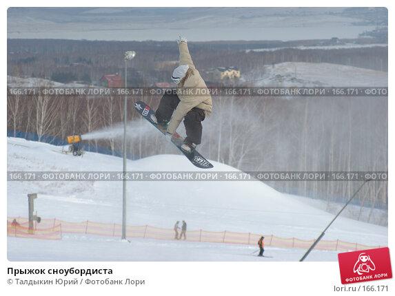 Прыжок сноубордиста, фото № 166171, снято 29 октября 2016 г. (c) Талдыкин Юрий / Фотобанк Лори