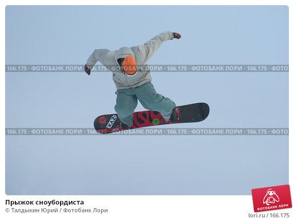 Прыжок сноубордиста, фото № 166175, снято 22 октября 2016 г. (c) Талдыкин Юрий / Фотобанк Лори