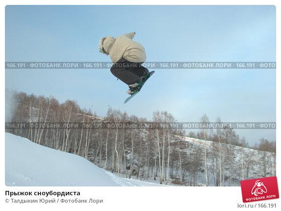 Прыжок сноубордиста, фото № 166191, снято 5 декабря 2016 г. (c) Талдыкин Юрий / Фотобанк Лори