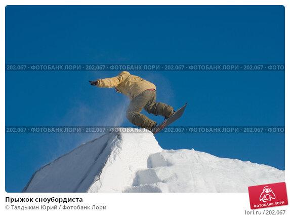 Прыжок сноубордиста, фото № 202067, снято 8 февраля 2008 г. (c) Талдыкин Юрий / Фотобанк Лори