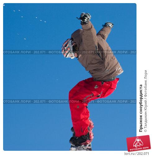 Прыжок сноубордиста, фото № 202071, снято 8 февраля 2008 г. (c) Талдыкин Юрий / Фотобанк Лори