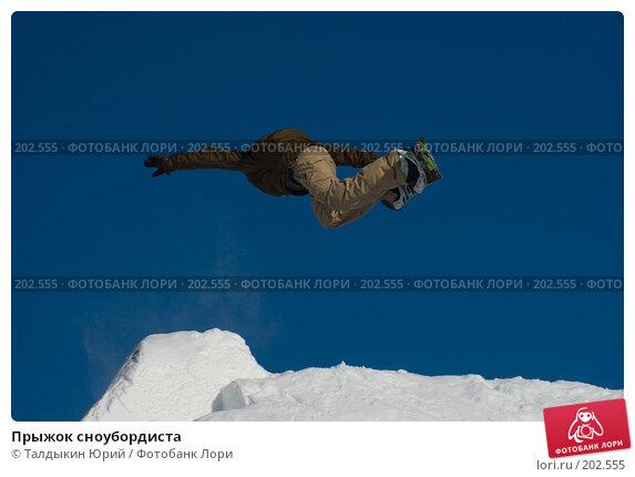Прыжок сноубордиста, фото № 202555, снято 8 февраля 2008 г. (c) Талдыкин Юрий / Фотобанк Лори