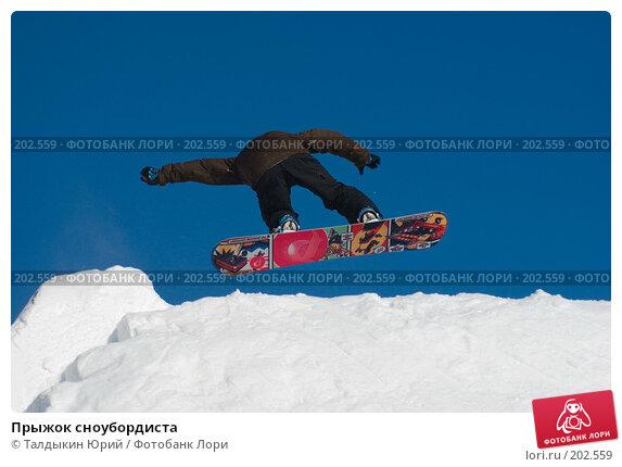Прыжок сноубордиста, фото № 202559, снято 8 февраля 2008 г. (c) Талдыкин Юрий / Фотобанк Лори