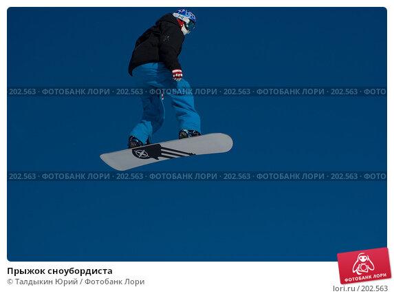 Прыжок сноубордиста, фото № 202563, снято 8 февраля 2008 г. (c) Талдыкин Юрий / Фотобанк Лори