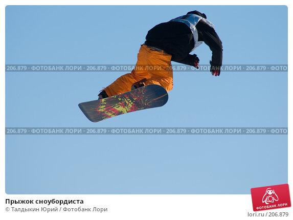 Прыжок сноубордиста, фото № 206879, снято 9 февраля 2008 г. (c) Талдыкин Юрий / Фотобанк Лори