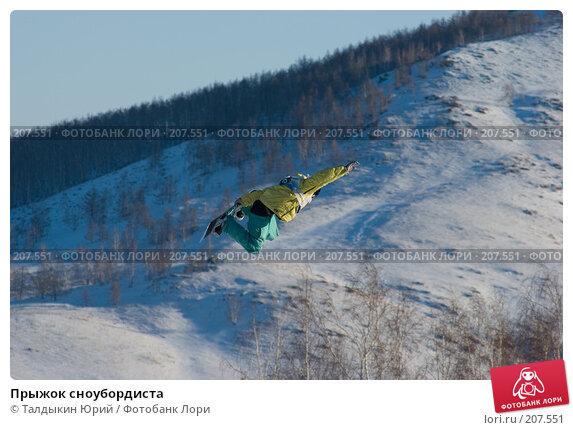 Прыжок сноубордиста, фото № 207551, снято 9 февраля 2008 г. (c) Талдыкин Юрий / Фотобанк Лори