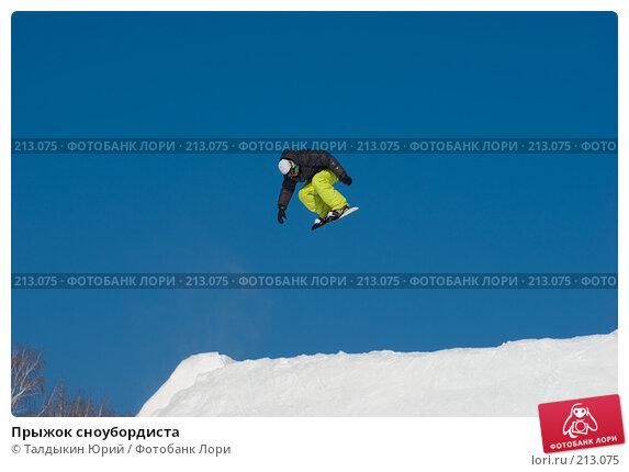 Прыжок сноубордиста, фото № 213075, снято 8 февраля 2008 г. (c) Талдыкин Юрий / Фотобанк Лори