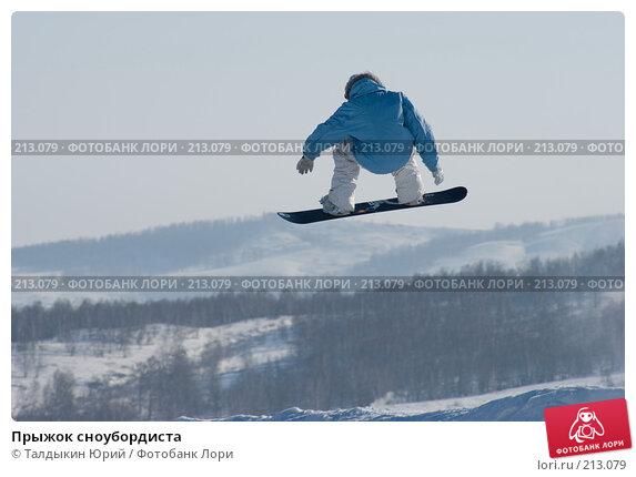 Прыжок сноубордиста, фото № 213079, снято 8 февраля 2008 г. (c) Талдыкин Юрий / Фотобанк Лори