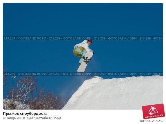 Прыжок сноубордиста, фото № 213239, снято 8 февраля 2008 г. (c) Талдыкин Юрий / Фотобанк Лори