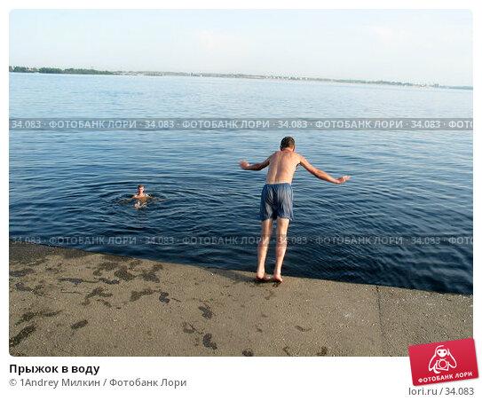 Прыжок в воду, фото № 34083, снято 21 августа 2004 г. (c) 1Andrey Милкин / Фотобанк Лори