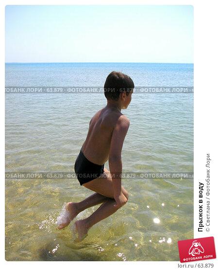 Купить «Прыжок в воду», фото № 63879, снято 18 июля 2007 г. (c) Светлана / Фотобанк Лори