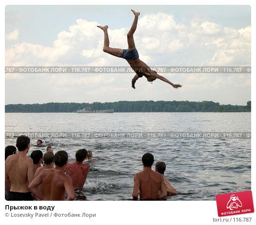Прыжок в воду, фото № 116787, снято 20 июля 2017 г. (c) Losevsky Pavel / Фотобанк Лори