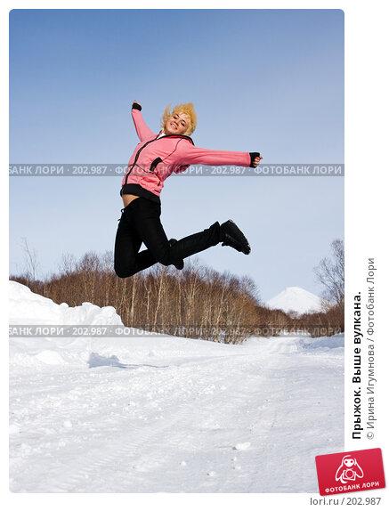 Прыжок. Выше вулкана., фото № 202987, снято 9 февраля 2008 г. (c) Ирина Игумнова / Фотобанк Лори