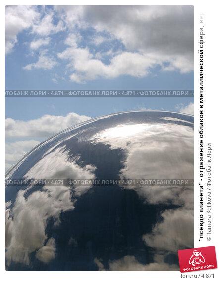 """""""псевдо планета"""" - отражение облаков в металлической сфера, вертикальный кроп, фото № 4871, снято 21 июня 2006 г. (c) Tamara Kulikova / Фотобанк Лори"""