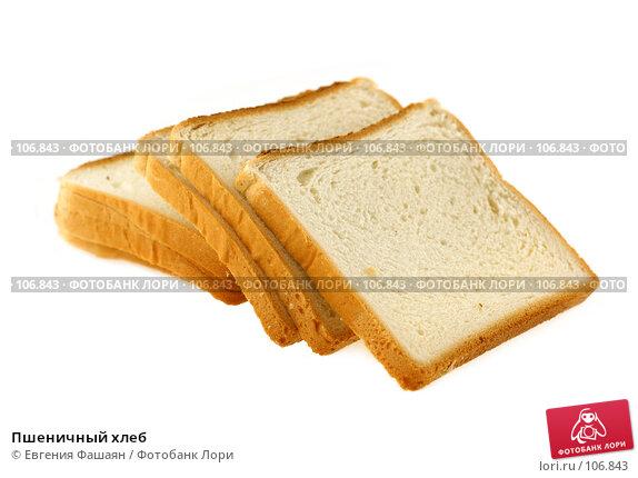 Пшеничный хлеб, фото № 106843, снято 29 октября 2007 г. (c) Евгения Фашаян / Фотобанк Лори