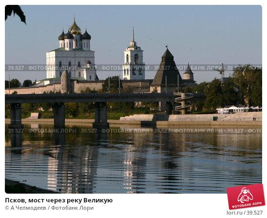 Псков, мост через реку Великую, фото № 39527, снято 16 сентября 2006 г. (c) A Челмодеев / Фотобанк Лори