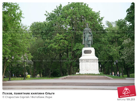 Псков, памятник княгине Ольге, фото № 89203, снято 28 мая 2007 г. (c) Старостин Сергей / Фотобанк Лори