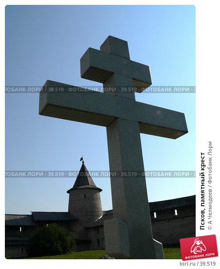 Псков, памятный крест, фото № 39519, снято 14 сентября 2006 г. (c) A Челмодеев / Фотобанк Лори