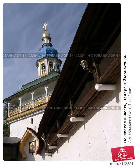 Псковская область, Печерский монастырь, фото № 142891, снято 18 сентября 2006 г. (c) A Челмодеев / Фотобанк Лори