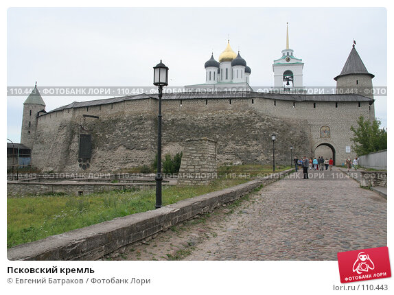 Псковский кремль, фото № 110443, снято 18 августа 2007 г. (c) Евгений Батраков / Фотобанк Лори